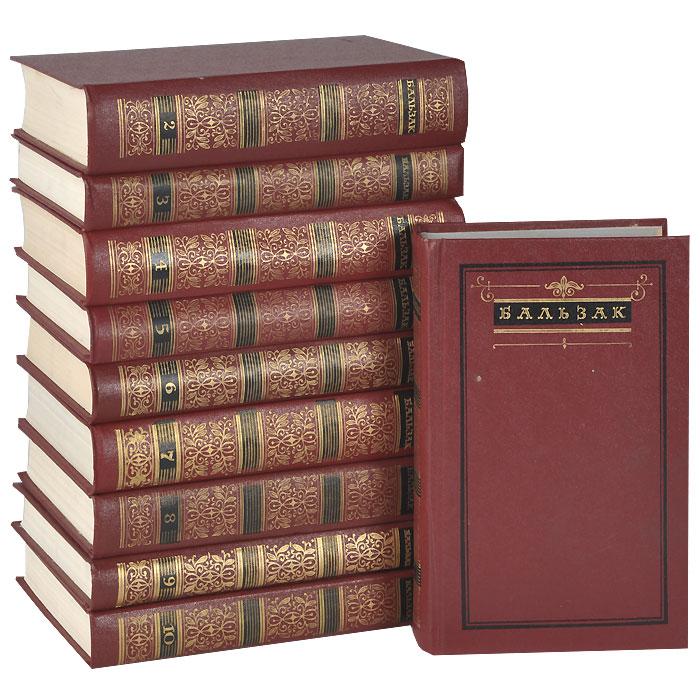 Оноре де Бальзак. Собрание сочинений (комплект из 10 книг)
