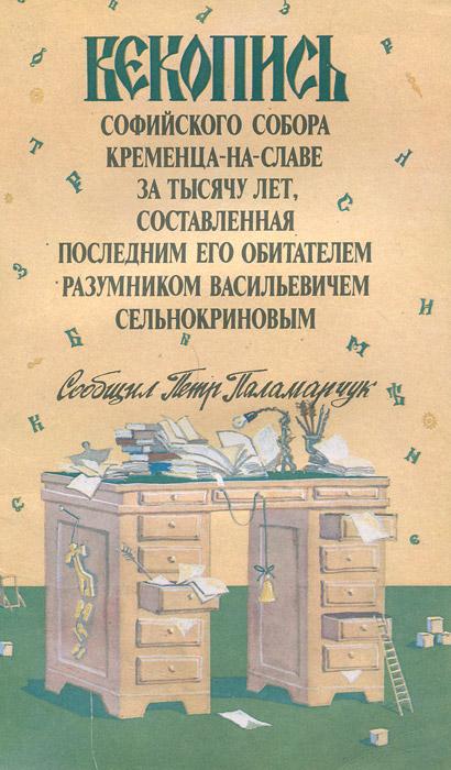 Векопись Софийского собора Кременца-на-Славе за тысячу лет, составленная последним его обитателем Разумником Васильевичем Сельнокриновым