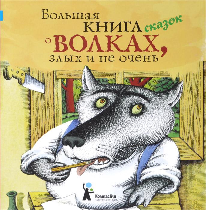 Большая книга сказок о волках, злых и не очень12296407Жестокие и притягательные, волки всегда являлись героями сказок. Но ведь волк может быть и трогательным, и смешным! Можете сами проверить! Откройте эту книгу - и среди сказок, песенок и игр вы обязательно встретите очаровательного волка. Может даже, и не одного! Злой волк устал. И ещё как устал! - С меня хватит, - ворчал он. - Во всех сказках одно и то же. Кто должен бегать и ловить трёх поросят? Я. Кто должен переодеваться в бабушку, чтобы надуть Красную Шапочку? Снова я. А кто всю ночь должен бодаться с козой месье Любаса? Опять я. Это же просто невыносимо! И волку пришла в голову одна идея. Он поточил в зубах карандаш и принялся писать письмо: Дорогая Красная Шапочка, не могла бы ты зайти ко мне в понедельник? Мне нужно сказать тебе кое-что очень важное. Подпись: Злой Волк.