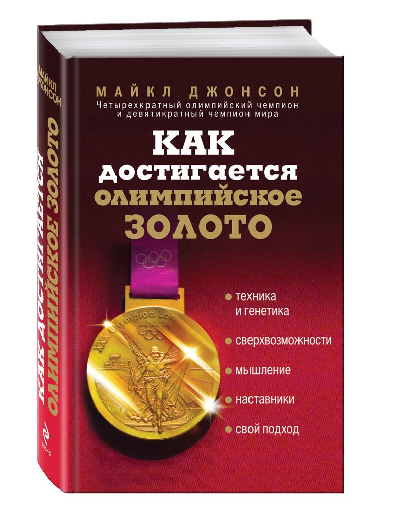 Золотая лихорадка. Как делают олимпийских чемпионов ( 978-5-699-61042-6 )