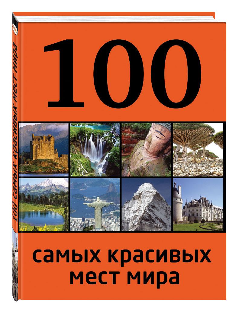 100 самых красивых мест мира.