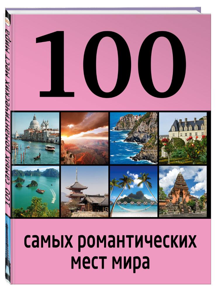 100 самых романтических мест мира. Алена Соколинская, Яна Яблоко