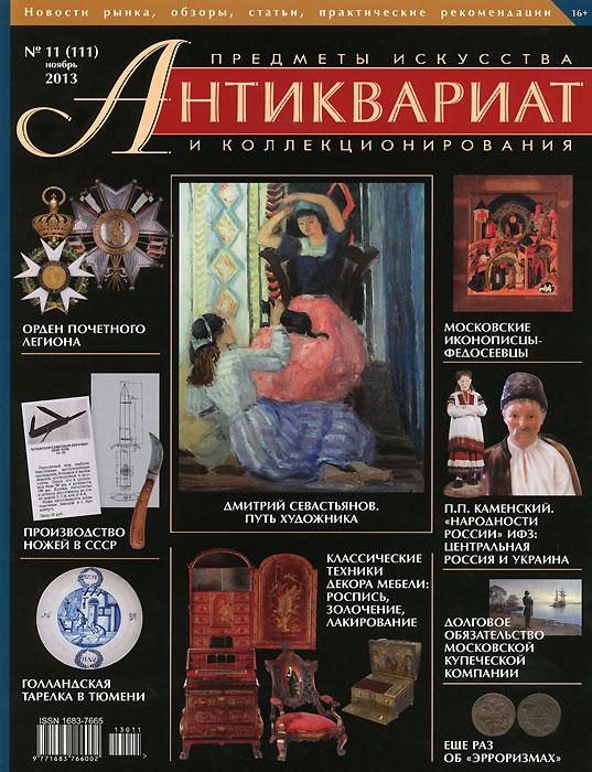 Антиквариат, предметы искусства и коллекционирования, №11(111), ноябрь 2013