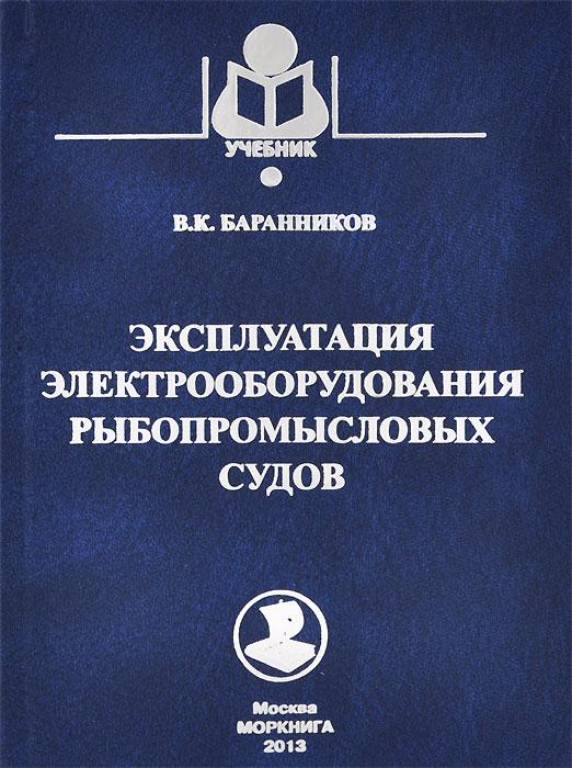 Эксплуатация электрооборудования рыбопромысловых судов. Учебное пособие12296407В учебном пособии учтены требования Правил эксплуатации электрооборудования на судах флота рыбной промышленности России, а также изложены предложения по эксплуатации, проверенные на практике. В некоторых случаях в содержание внесены теоретические положения, необходимые при организации эксплуатации судового электрооборудования. Для курсантов и студентов высших рыбохозяйственных учебных заведений, также может быть полезно для машинной команды, электромехаников, экипажей судов.