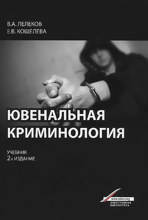 Ювенальная криминология. Учебник