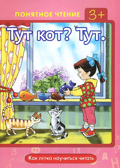 Тут кот? Тут. Как легко научиться читать
