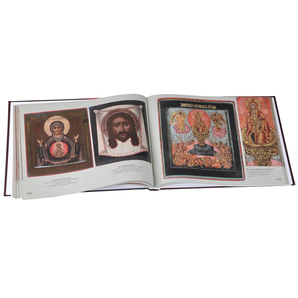 Иконы и произведения народного искусства XV — начала XX века из частных собраний