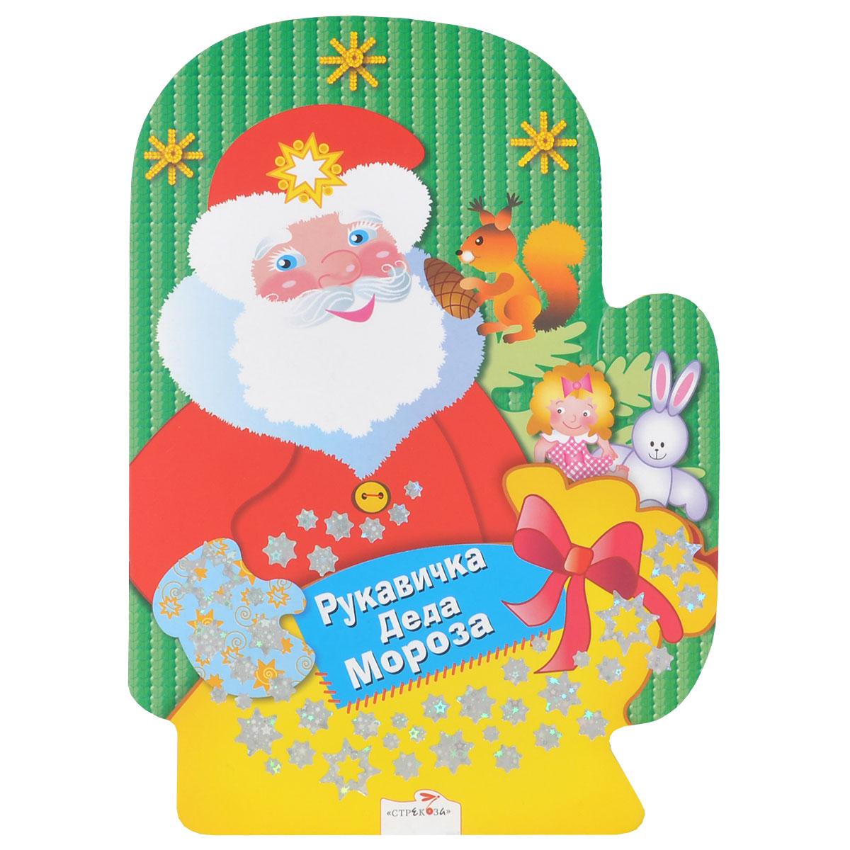 Рукавичка Деда Мороза. Раскраски, игры, задания