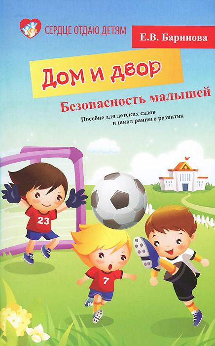 Безопасность малышей. Дом и Двор. Пособие для детских садов и школ раннего развития
