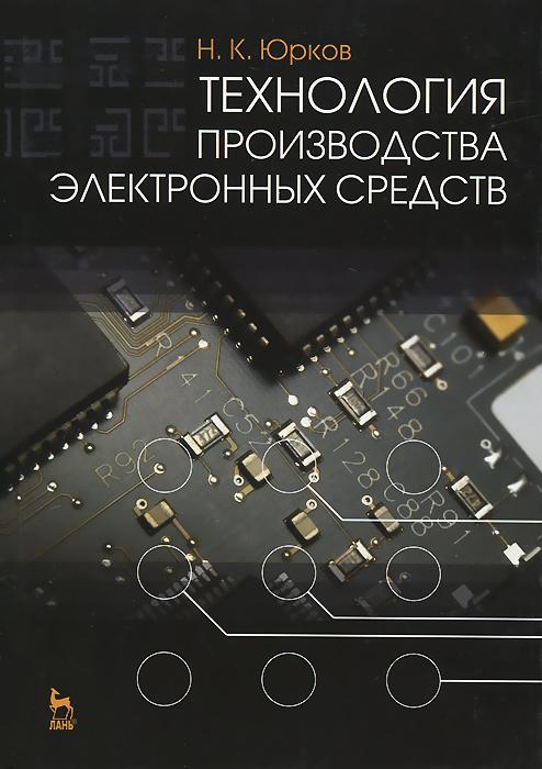 Технология производства электронных средств. Учебник