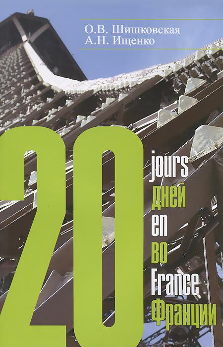 20 дней во Франции