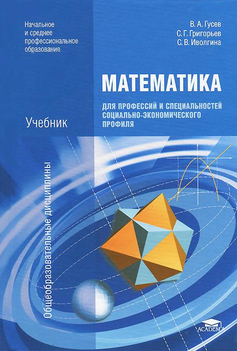 Математика для профессий и специальностей социально-экономического профиля. Учебник