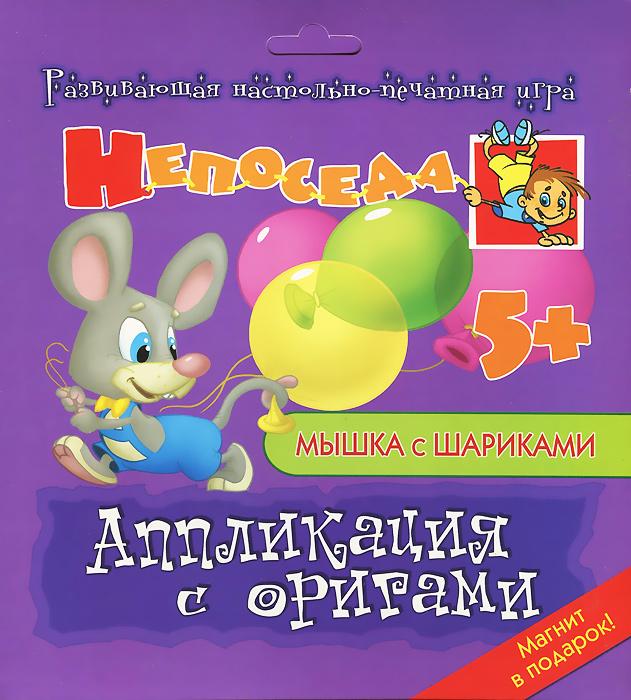 Мышка с шариками. Аппликация с оригами