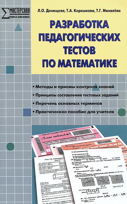 Разработка педагогических тестов по математике12296407В пособии рассматриваются на основе системно-деятельностного подхода все этапы разработки тестов для разных видов педагогического контроля по математике. Приводятся примеры конструирования конкретных тестов и их спецификаций. Рассмотрены принципы составления тестовых заданий как элементов теста, контролирующих математические знания всех типов и уровней. Приведены многочисленные примеры составления тестовых заданий разных форм и многое другое. Пособие адресовано прежде всего преподавателям математики и будет полезно при планировании и организации педагогического контроля с помощью тестов. Учителя, образовательные учреждения, органы управления образования и любые заинтересованные лица могут использовать это пособие для определения качества любых педагогических тестов по математике.