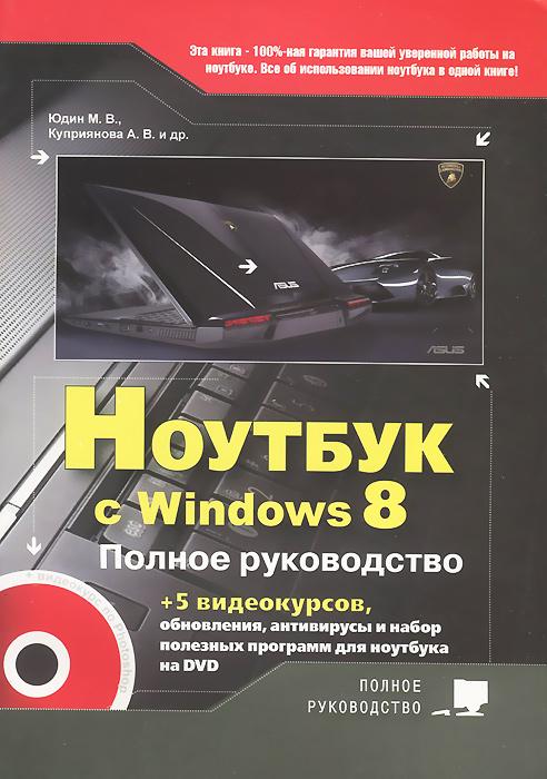 Ноутбук с Windows 8. Полное руководство 2013 (+ DVD-ROM)
