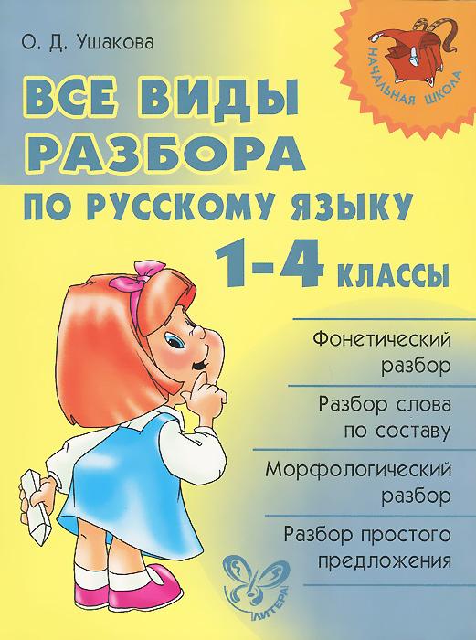О. Д. Ушакова Русский язык. 1-4 классы. Все виды разбора