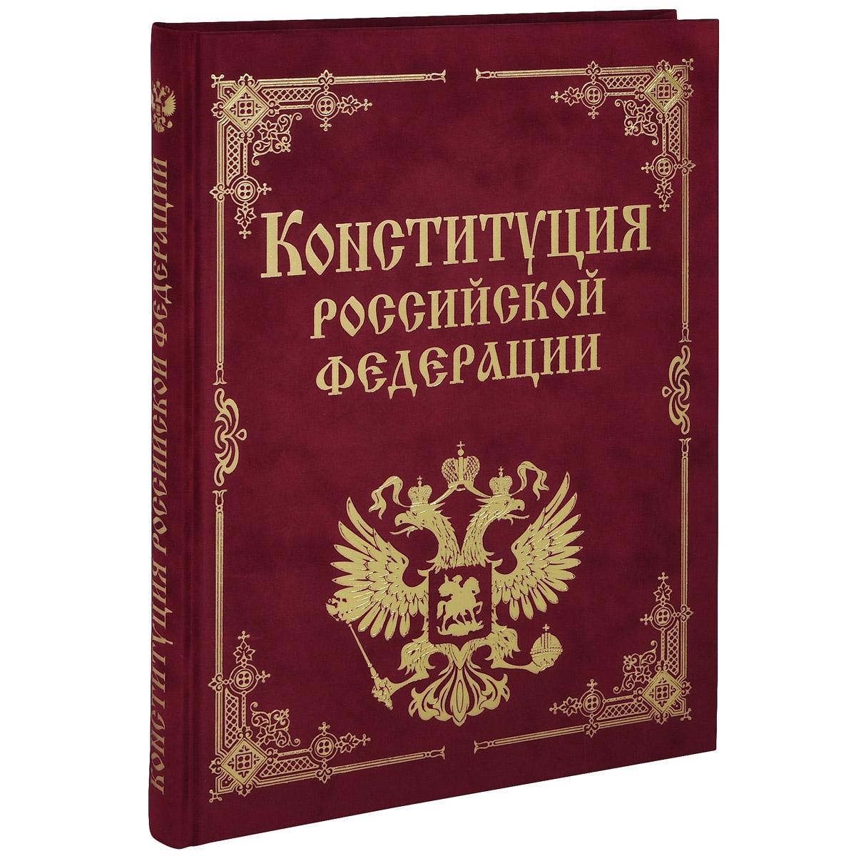 Конституция РФ и основные федеральные конституционные законы (подарочное издание)
