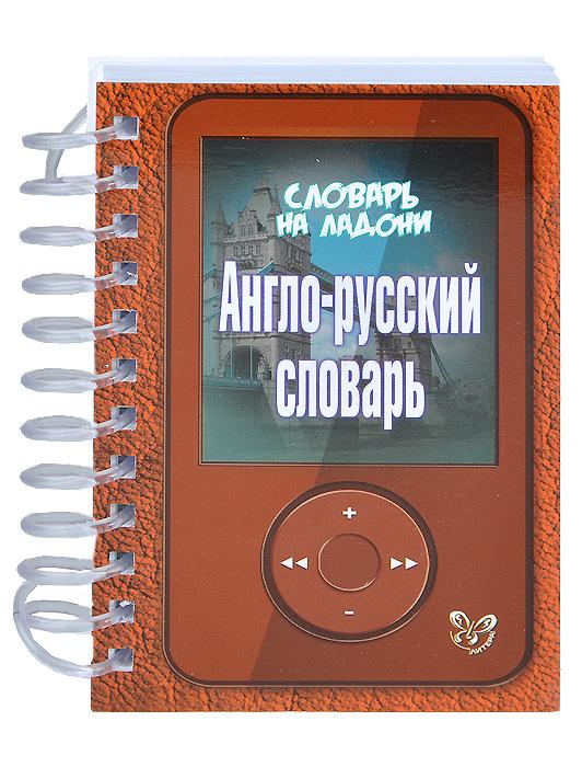 М. И. Воробьева Англо-русский словарь
