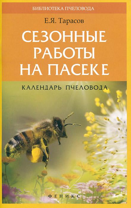 Сезонные работы на пасеке. Календарь пчеловода