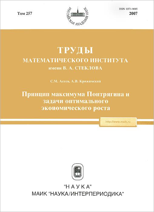 Принцип максимума Понтрягина и задачи оптимального экономического роста ( 978-5-02-035603-0 )