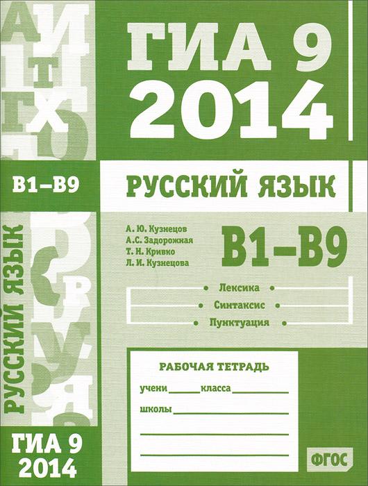 ГИА 9 в 2014 году. Русский язык. В1—В9. Лексика. Синтаксис. Пунктуация. Рабочая тетрадь