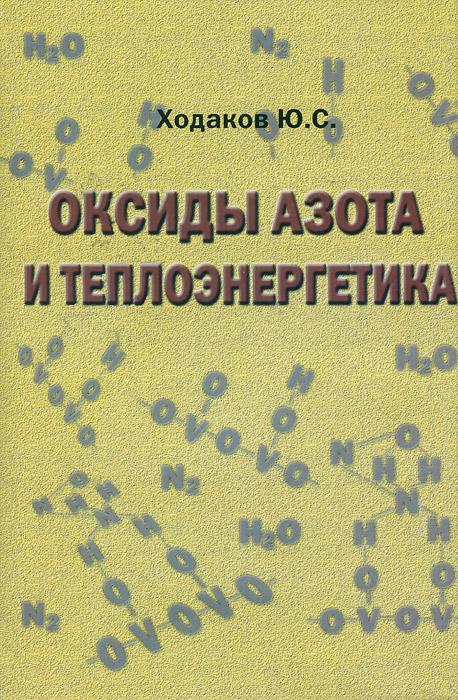 Оксиды азота и теплоэнергетика. Проблемы и решения