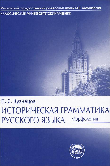 Историческая грамматика русского языка. Морфология