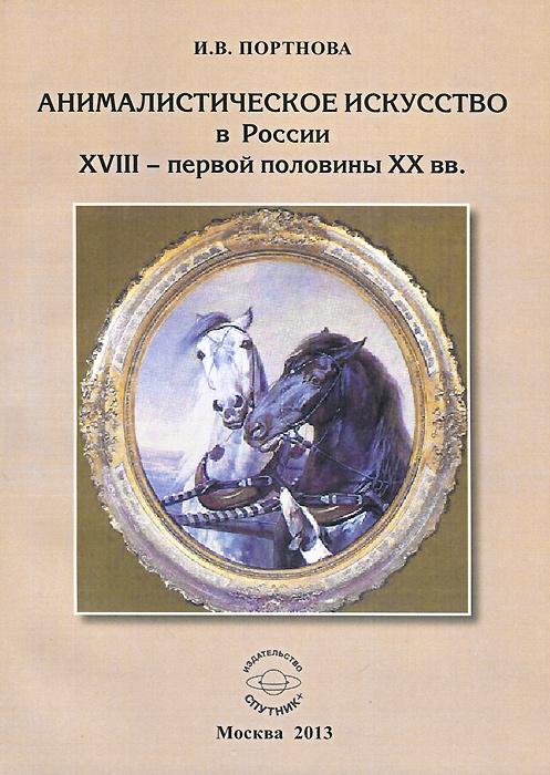 Анималистическое искусство в России XVIII- первой половины ХХ вв.
