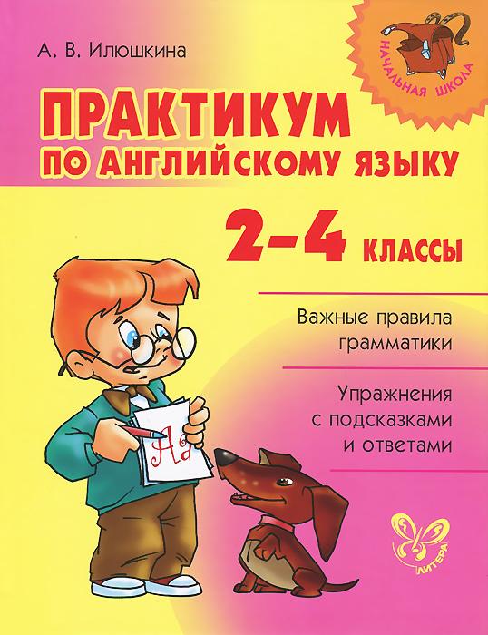 Английский язык. 2-4 классы. Практикум12296407Дорогие ребята! Для того чтобы успешно овладеть английским языком, необходимо не только знать правила грамматики и выучить лексику, но также тренировать свои навыки в выполнении письменных упражнений. Данный сборник включает в себя упражнения разных уровней сложности. Кроме того, выполняя задания, вы можете пользоваться предлагаемыми в книге подсказками. Если какие-то упражнения не вызовут у вас затруднений и необходимости пользоваться подсказками, значит, вы хорошо усвоили учебный материал и сделали большой и важный шаг вперёд в своём обучении. Выполняя упражнения, постарайтесь быть внимательными. Хорошо запоминайте важные правила грамматики, правописание английских слов. Многие задания потребуют от вас также сообразительности. На большинство из них вы найдёте ответы в конце книги.