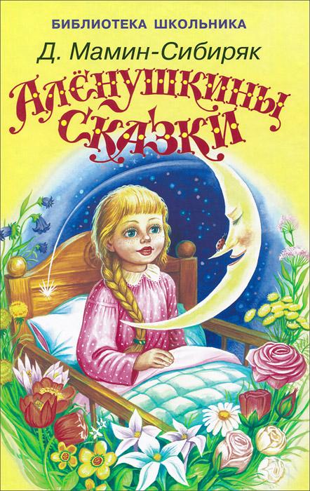 Аленушкины сказки12296407Аленушкины сказки - красочная книга известного детского писателя Д.Мамина-Сибиряка, содержащая добрые и поучительные истории для вашего ребенка. Яркие иллюстрации, крупный шрифт, красочное оформление - не исключено, что именно по этим книгам ваш малыш будет учиться читать. Для младшего школьного возраста.