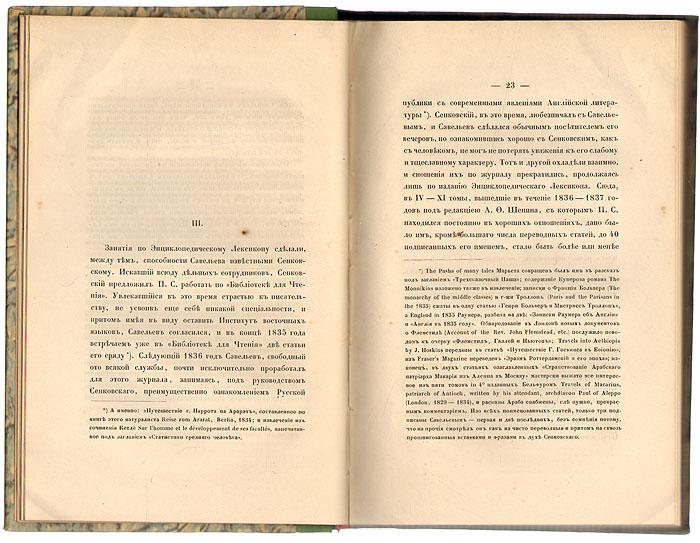 Жизнь и труды П. С. Савельева преимущественно по воспоминаниям и переписке с ним