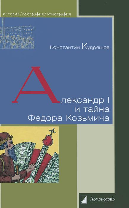 Александр I и тайна Федора Козьмича