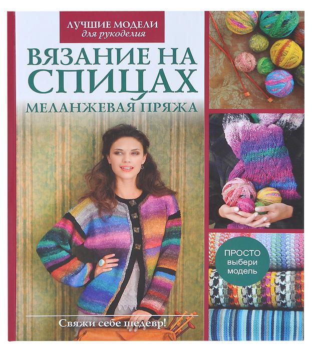 Вязание на спицах. Меланжевая пряжа