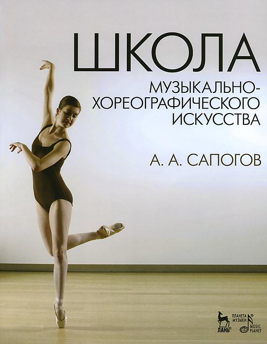 Школа музыкально-хореографического искусства