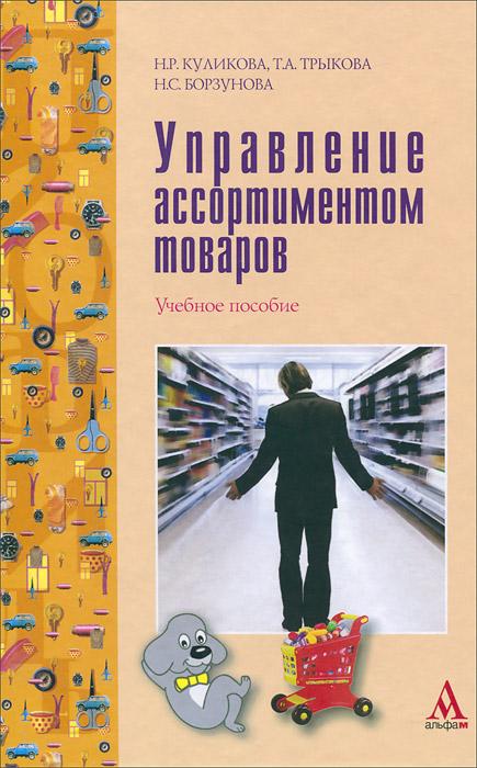 Управление ассортиментом товаров. Учебное пособие