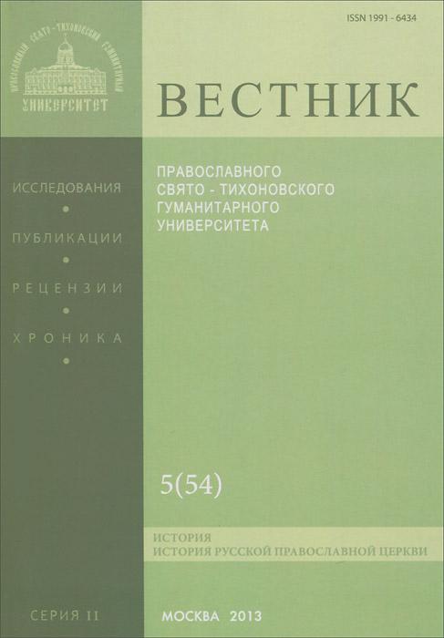 Вестник Православного Свято-Тихоновского Гуманитарного Университета, №5(54), сентябрь-октябрь 2013