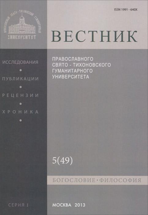 Вестник Православного Свято-Тихоновского Гуманитарного Университета, №5(49), сентябрь-октябрь 2013