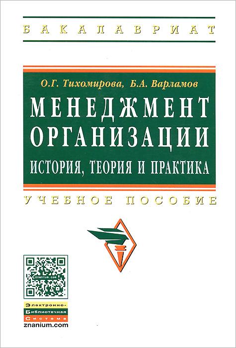 Менеджмент организации. Теория, история, практика. Учебное пособие