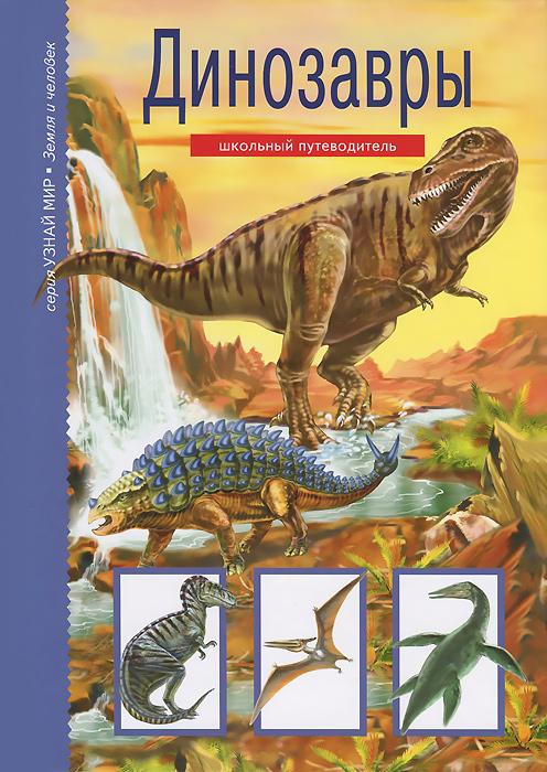 Динозавры ( 978-5-91233-368-2 )