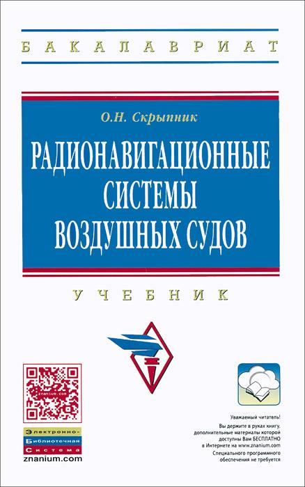 Радионавигационные системы воздушных судов. Учебник