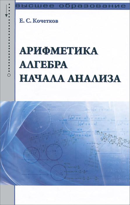 Арифметика, алгебра, начала анализа. Учебное пособие