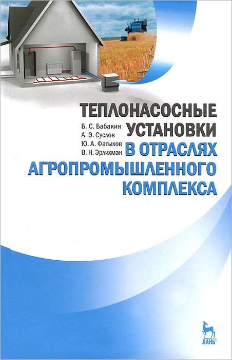 Теплонасосные установки в отраслях агропромышленного комплекса. Учебник