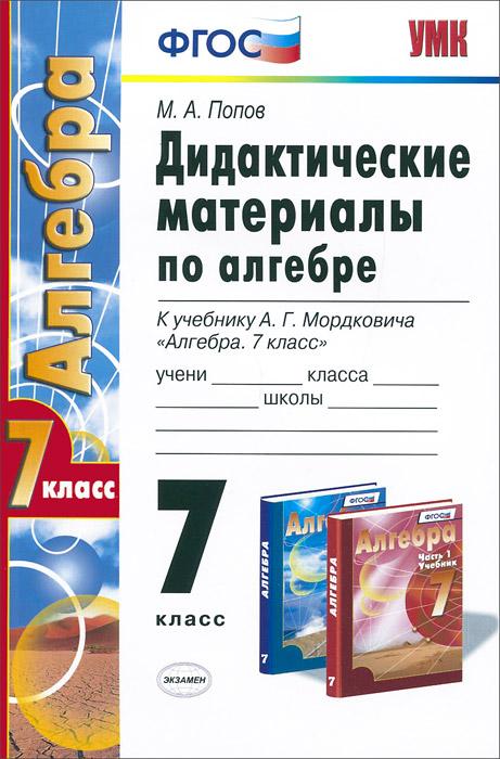Алгебра. 7 класс. Дидактические материалы. К учебнику А. Г. Мордкович