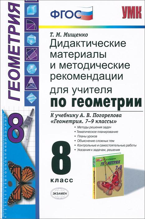 Геометрия. 8 класс. Дидактические материалы и методические рекомендации для учителя. К учебнику А. В. Погорелова