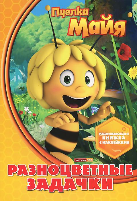Пчелка Майя. Разноцветные загадки. Развивающая книжка с наклейками