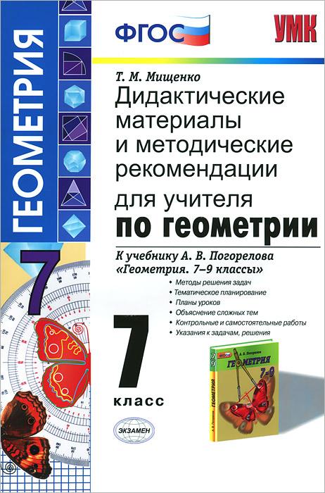 """Геометрия. 7 класс. Дидактические материалы и методические рекомендации для учителя. К учебнику А. В. Погорелова """"Геометрия. 7-9 классы"""""""