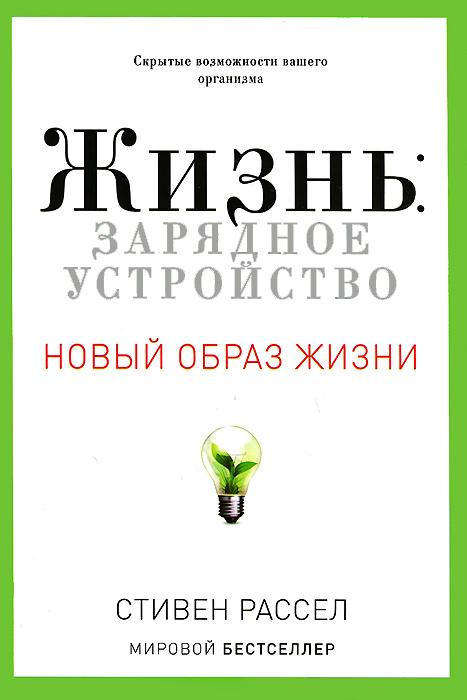 Жизнь. Зарядное устройство. Скрытые возможности вашего организма