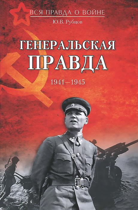 Генеральская правда. 1941- 1945