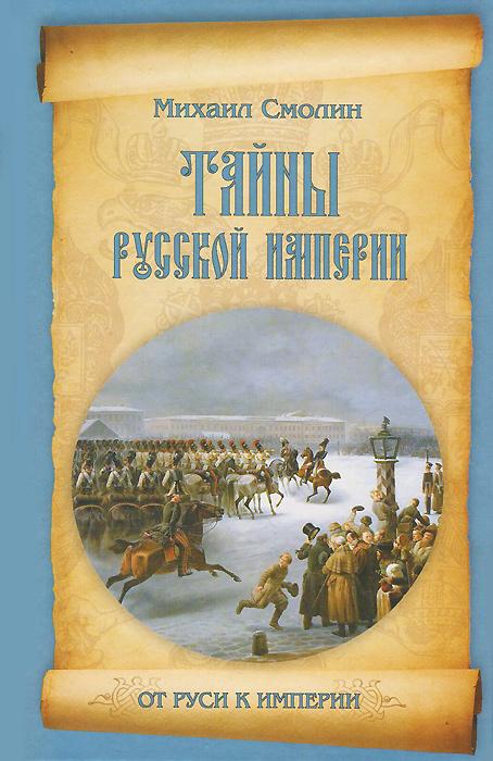 Михаил Смолин Тайны русской империи