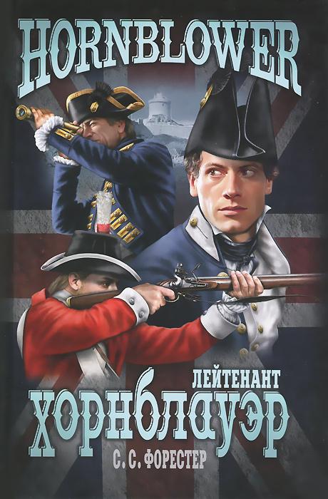 Лейтенант Хорнблауэр
